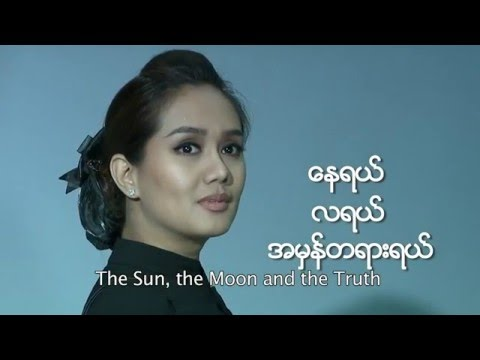 THE SUN, THE MOON AND THE TRUTH 2015 TV series