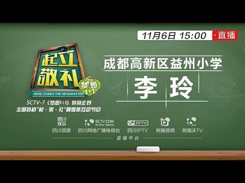 【直播】《起立敬礼》四川省成都高新区益州小学校长