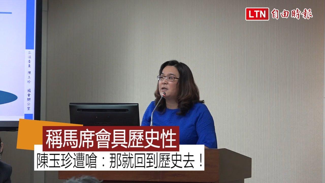 陳玉珍稱馬習會具歷史意義 陳明通嗆:那就回到歷史去!