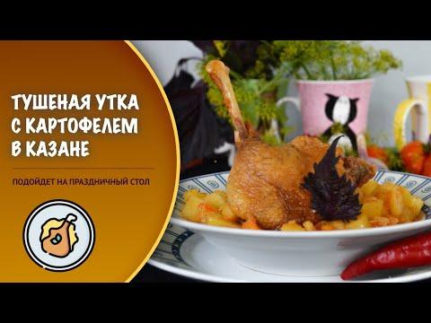 Утка в мультиварке с картофелем рецепт с фото