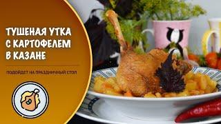 Тушеная утка с картошкой в казане — видео рецепт