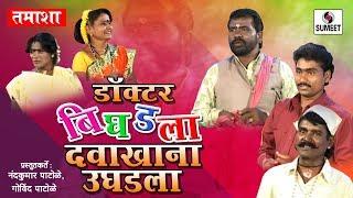 Dr Bighadala Dawakhana Ughadala -  Sumeet Music...