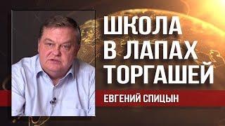 Евгений Спицын. Кого готовит современная школа