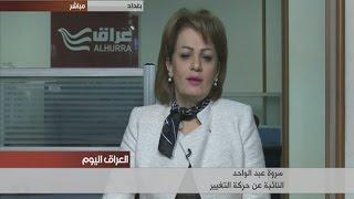 النائبة عن حركة التغيير سروه عبدالواحد تتحدث عن تصريحاتها التي اثارت اعتراضات كردية