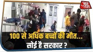 Rajasthan के Kota में अस्पताल 'बीमार' है, गहलोत सरकार बेखबर है ?