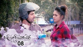 Palingu Piyapath | Episode 08 - (2019-11-24) | ITN Thumbnail