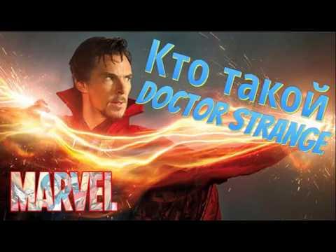 История Доктора Стрэнджа из комиксов Marvel