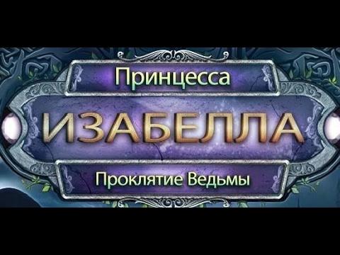 Princess Isabella 2: Return of the Curse Walkthrough part 1