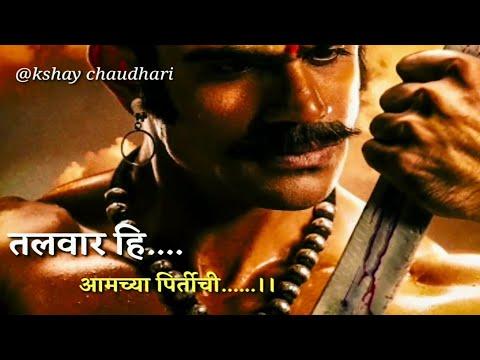 farzand marathi movie song shivaba malhari download