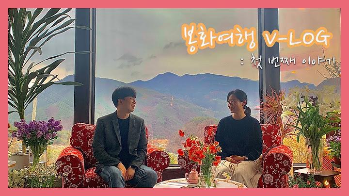[국내여행 VLOG] 훈❤️희 경북 봉화 여행_첫 번째 이야기(V-LOG)