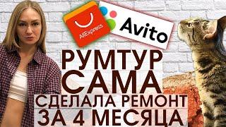 Румтур: интерьер с Avito и AliExpress — кирпич, гардеробная и винтажная мебель.