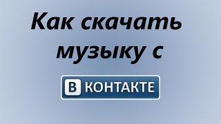 Как скачать музыку с Вконтакте (новый дизайн VK)