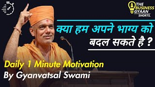 CAN WE CHANGE OUR DESTINY ? TBG Shorts | Gyanvatsal Swami Motivational Speech (Hindi)