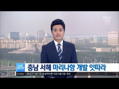[대전MBC뉴스]충남 서해 마리나항 개발 잇따라