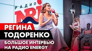 Регина Тодоренко - обучение в Нью-Йорке, худший аэропорт, любимые страны. Радио ENERGY
