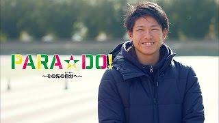 【公式】PARA☆DO!<#39成田緑夢選手> 成田童夢 検索動画 15