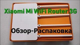 xiaomi Mi WiFi Router 3G. Обзор распаковка