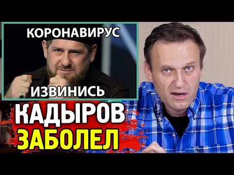 РАМЗАН КАДЫРОВ ЗАБОЛЕЛ. Вирусу придется извиняться. Алексей Навальный