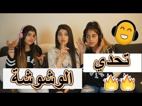 تحدي الهمس مع اخواتي البنات |  شوفوا امي شو عملت !
