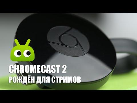 Обзор Google Chromecast 2