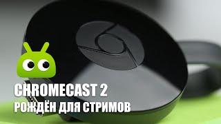 Приложения для передачи потокового видео с Android-устройства на Chromecast