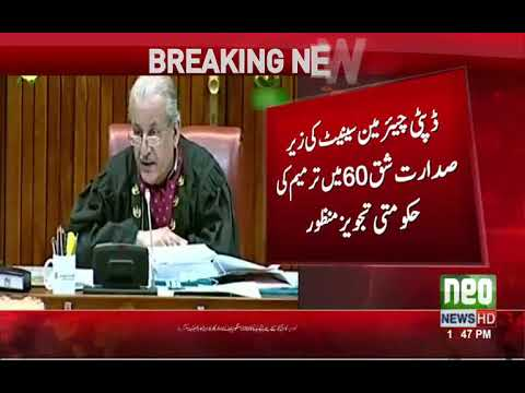 Chairman senate Raza Rabbani Khar leave from Senate IJLAS