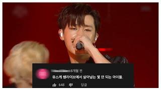 [유스케 레전드] 인피니트 데스티니+배드 댓글모음 (feat. 마이크 뚫는 성량)