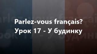 Французька мова: Урок 17 - У будинку