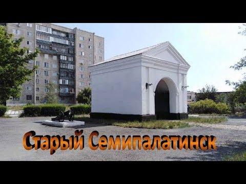 Семей. Старый Семипалатинск...