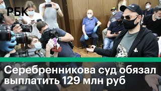 Приговор по делу «Седьмой студии». Суд приговорил Серебренникова к условному сроку