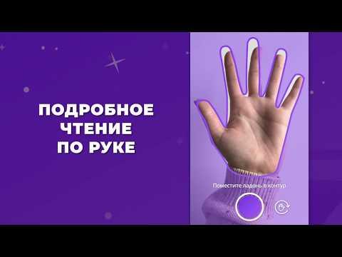 Астролайн - гадание по руке, гороскопы, таро, предсказания будущего