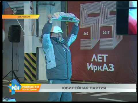 Юбилейную партию алюминия выплавили в Шелехове