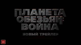 Война планеты обезьян(2017) Русский трейлер