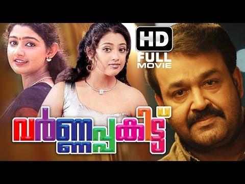 Varnapakittu Malayalam Full Movie | Latest Malayalam Full Movie | Mohanlal | Meena