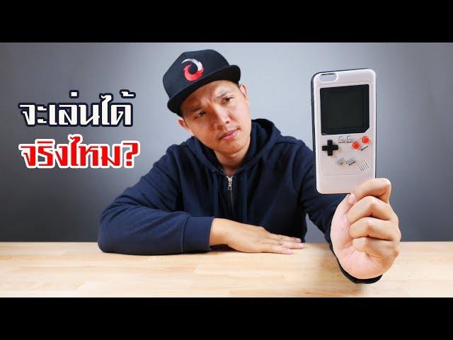เคสโทรศัพท์เล่นเกมราคาถูกๆ จะใช้ได้จริงไหม???