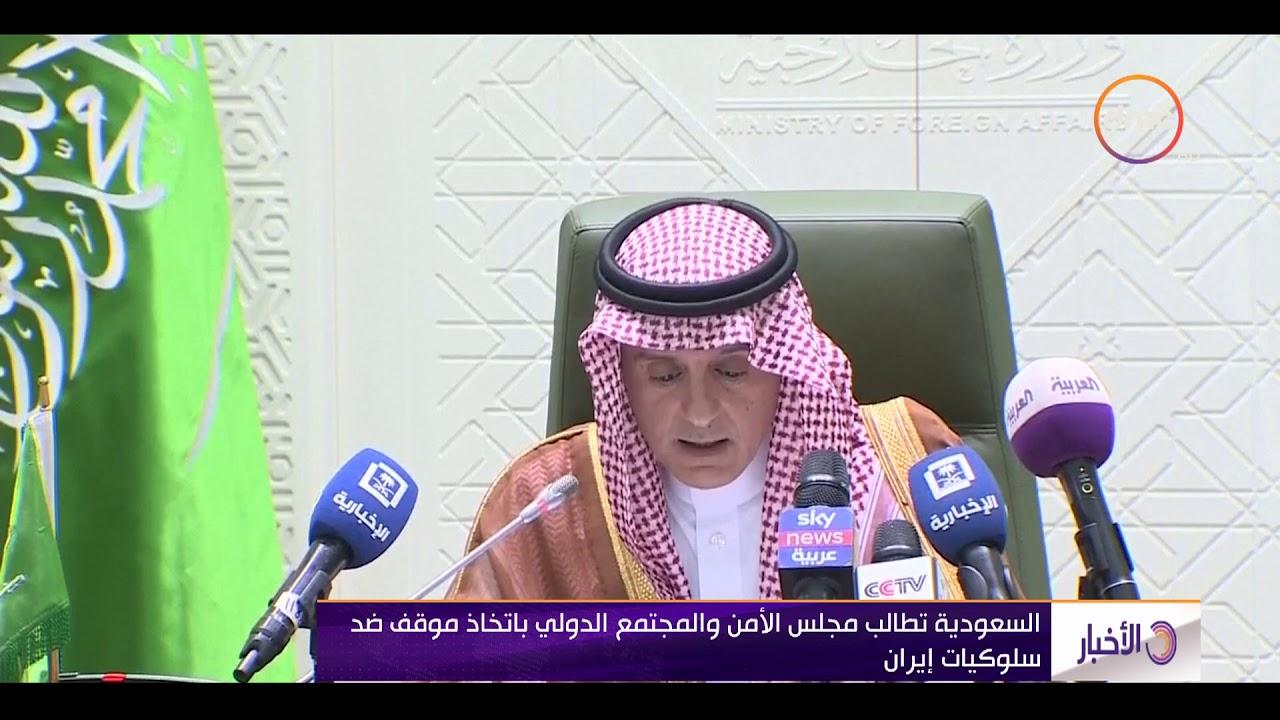 dmc:الأخبار - السعودية تطالب مجلس الأمن والمجتمع الدولي بإتخاذ موقف ضد سلوكيات إيران