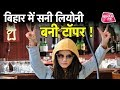 Sunny Leone कर गईं Bihar में JE परीक्षा में Top !  | Bihar Tak