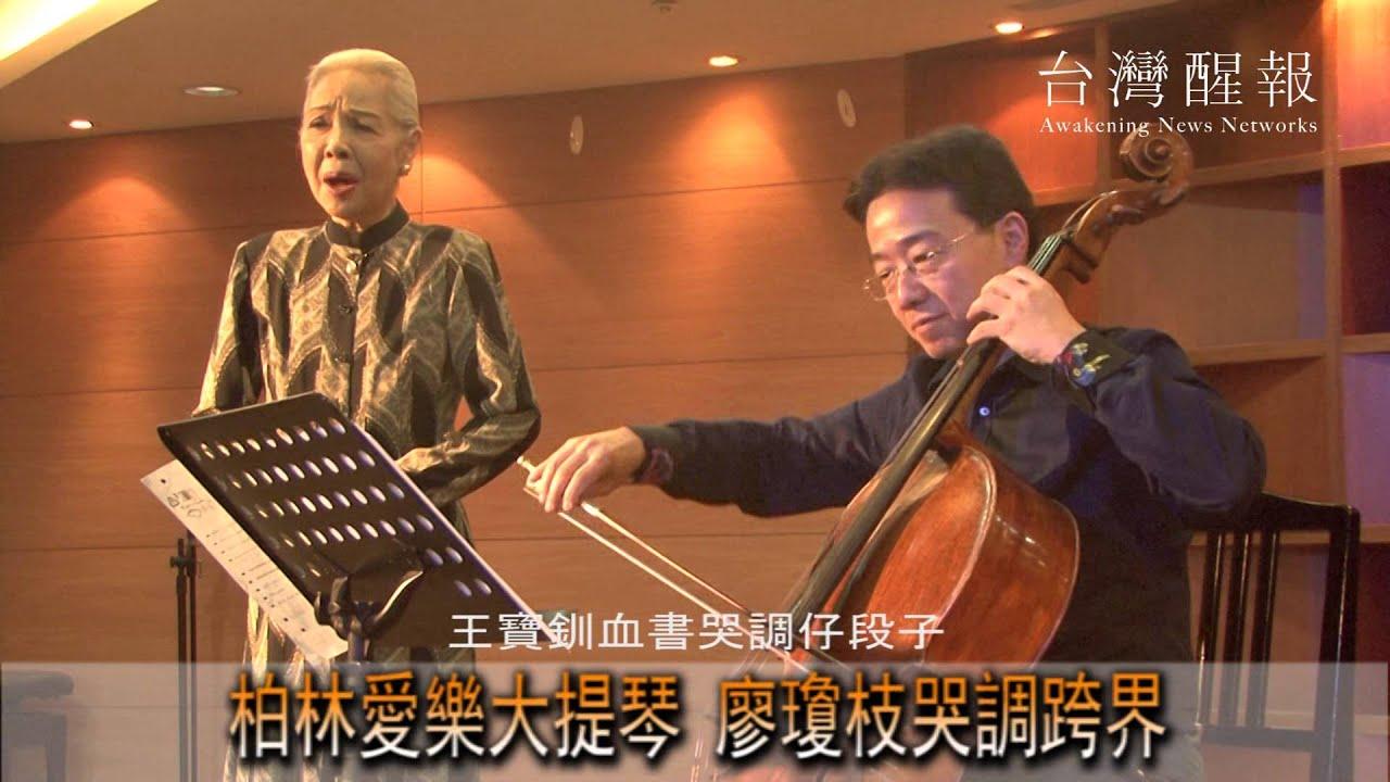 [臺灣醒報HD]柏林愛樂大提琴 廖瓊枝哭調跨界 - YouTube
