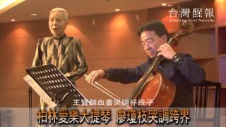 大提琴家張正傑配合著歌仔戲國寶廖瓊枝,重唱王寶釧中的血書段子。令人...