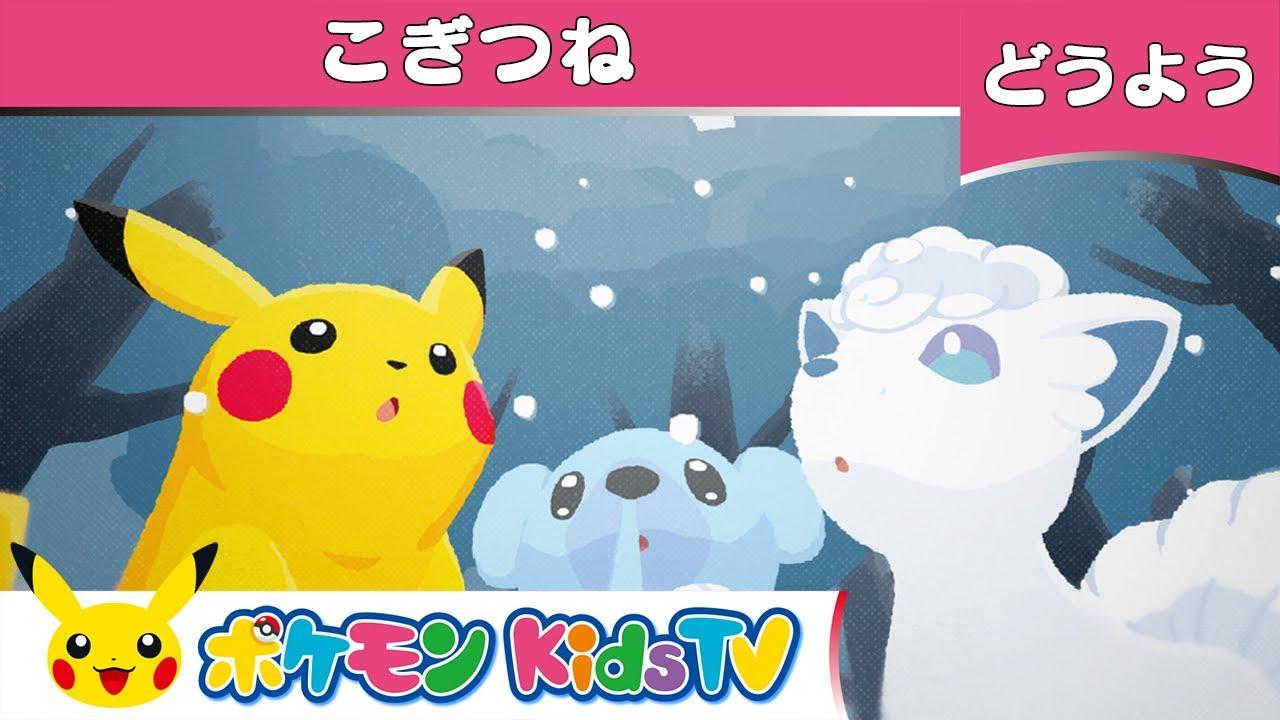 【ポケモン公式】童謡「こぎつね」-ポケモン Kids TV 【こどものうた】