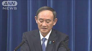 緊急事態宣言 菅総理が会見(2021年1月7日) - YouTube