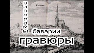 книга с гравюрами  панорамы городов. баварии