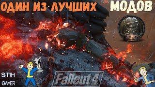 Fallout 4 Один из ЛУЧШИХ Модов