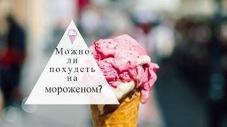 Можно ли похудеть на мороженом?