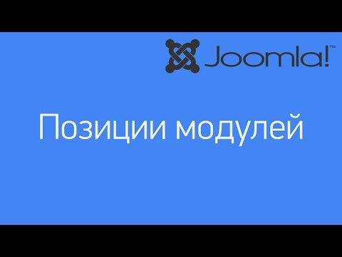 Просмотр позиций модулей на Joomla 3