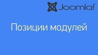 видео Позиции модулей Joomla