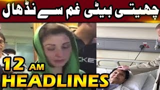 News Headlines | 12:00 AM | 12 September 2018 | Lahore Rang