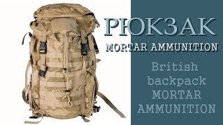 Британский Рюкзак Mortar Ammunition 60mm (Б/У)