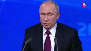 Прямая трансляция большой пресс-конференции Владимира Путина 20 декабря 2018 года