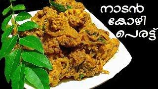 Nadan Kozhi Perattu  നാടൻ കോഴി പെരട്ട് Chicken Perattu